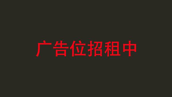 广告位招租QQ621829966